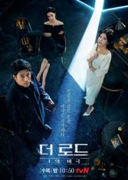 The Road: Tragedy of One (2021) [ซับไทย]